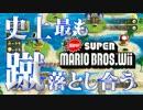 【実況】史上最も蹴落とし合うNewスーパーマリオブラザーズWii【part8】