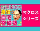「石岡良治の最強☆自宅警備塾 vol.24 特集:マクロスシリーズ」