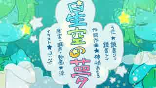【鏡音リン・レン】星空の夢【オリジナルPV】※再投稿