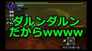 【MHX】狩猟防衛軍NEO第25回~崩せ!二極の