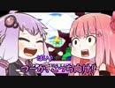 【ボイスロイド実況】茜のカービィボウルをプレイするで!part4