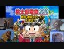 【ゆっくり実況】ウルトラ怪獣達が桃太郎電鉄2010やるよ!part1