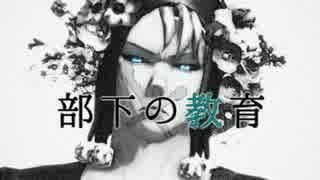 【ジョジョソンMMD】 部下の教育 【暗殺チーム】