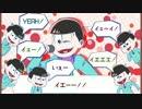 【おそ松さん人力】長男+αのはなまるぴっぴはよいこだけ
