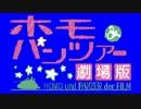 ホモ&パンツァー劇場版タイトルロゴ