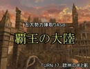 【MUGEN】覇王の大陸 Part79【陣取り】