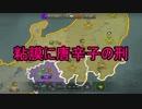 【WoT:クランウォーズ】CROWN-東京解放戦