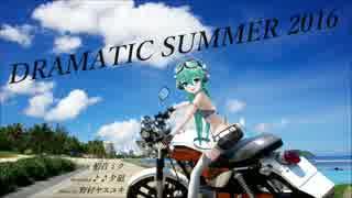 【初音ミク】DRAMATIC SUMMER 2016【オリ