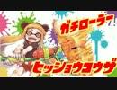 【Splatoon】ガチローラー勢の8割必勝講座【真】#1