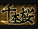 【合唱】千本桜 歌ってみた 96猫などの豪華メンバーの10人の大合唱!!