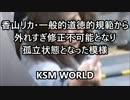 【KSM】香山リカ 一般的道徳的規範から外れすぎて孤立状態