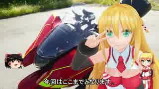 【NM4-02】弦巻マキと名所探訪 part.0「納車編」
