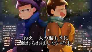 【おそ松さん人力(コラボ)】シ/ニ/カ/ル/ブ/ル/ー/は/眠/ら/な/い【数字松】
