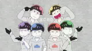 【合松の】六つ子のE.C.H.O【描いてみた】