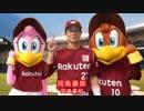 岡島豪郎選手の応援歌を野球選手名で歌ってみた