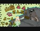 【WoT】山猫さんち! よーんじゅよん【ゆ