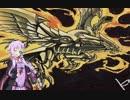 【遊戯王ADS】真炎は不死鳥降臨の兆し【VOICEROID実況】
