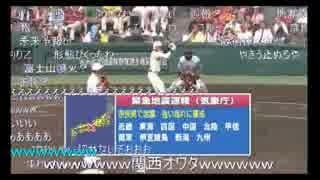 2013年8月8日16時56分 【誤報】緊急地震速