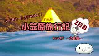 【ゆっくり】小笠原旅行記 Part47 ~父島編~ 宮之浜&小笠原水産センター