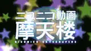 ニコニコ動画摩天楼/一般ネギが歌ってみた