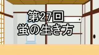 あきゅうと雑談 第27話 「蛍の生き方」