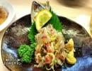 【これ食べたい】 鯵(あじ)、刺身・なめろう・寿司・フライ…