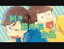 【おそ松さん人力+手描き】利き筋肉松企画【次男&五男】