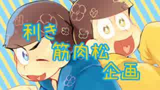 【おそ松さん人力+手描き】利き筋肉松企画【次男&五男】 thumbnail