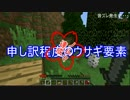 【utsumi劇団】マインクラフト縛り実況プレイ part2-1