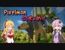 【Minecraft】Pixelmonのすゝめ part29【Pixelmon】