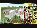 【Minecraft】マイクラの全ブロックでピラミッド Part40【ゆっくり実況】