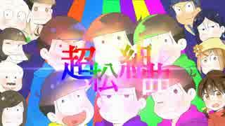 【おそ松さん人力】超「松」組曲【総勢60名】