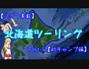 【バイク車載】初!北海道ツーリングpart4【初キャンプ編】