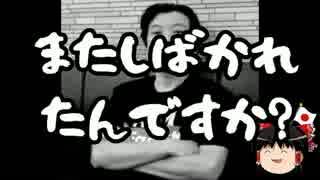 【ゆっくり保守】野間易通のTwitterアカウ