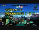 【スプラトゥーン】一周年記念大会 vs かよたそバスターズ【決勝】