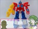 ka子の3分間玩具紹介コーナーですぅ その5[TRANSFORMERS Toy Reviews 5]