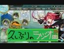 【艦これ】ほっぽちゃんを嫁艦にしたくて!パート30【ラジオ回】