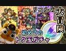 【モンスト実況】初めてのトク玉ガチャ!リコルの大冒険!【2連】