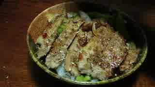 山椒香る豚テキ丼