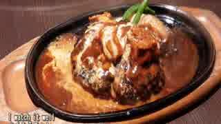 【これ食べたい】 ハンバーグステーキ(3)