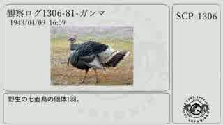 [ゆっくり] SCP-1306 [紹介]