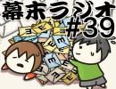 [会員専用]幕末ラジオ 第三十九回(雑談回)
