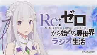 Re:ゼロから始める異世界ラジオ生活 第11