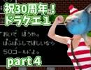 【FC版DQ1】祝30周年!初見でロト三部作制覇!【実況】part4