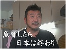 【葛城奈海・海幸山幸の詩 #12】魚食の復興は日本の大事~ウエカツの弛まぬ挑戦[桜...