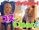 コスっChao! Vol.2 NRK the Hedgehogさん宅(ダイジェスト版)