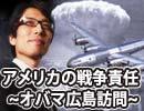【無料】アメリカの戦争責任 ~オバマ広島訪問~(1/6)|竹田恒泰チャ...