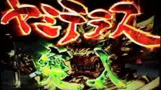 【パチンコ】CR牙狼金色になれXX BONUS 1回