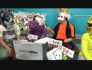 【反省会】いい大人達のゲームエンパイア!('16/06) 再録 part4