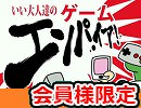 【反省会】いい大人達のゲームエンパイア!('16/06) 再録 part5